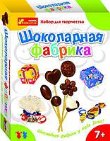 "Набор для творчества ""Шоколадна фабрика"" Ranok Creative 15100014Р"