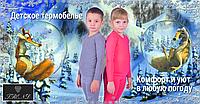 Детское термобелье производство Турция