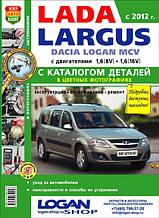 LADA LARGUS / DACIA LOGAN MCV Моделі з 2012 року Експлуатація • Обслуговування • Ремонт • Каталог деталей