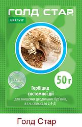 Голд Стар, гербицид /Укравит/ Голд Стар, гербіцид, фасовка 0,5 кг