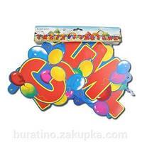 """Растяжка праздничная С Днем Рождения """"Воздушные шары"""""""