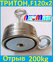 Двухсторонний поисковый магнит ТРИТОН F120*2, 200кг, N42, ООО НЕОМАГНИТ