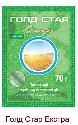 Голд Стар Экстра, гербицид /Укравит/ Голд Стар Екстра, гербіциди, фасовка 0,07 кг
