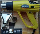 Фен промышленный росмаш РФП-2200, фото 3