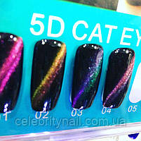 Гель лак Global 5D кошачий глаз,8 мл №1