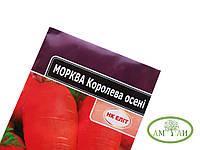 Морковь Королева осени 20г НК Элит