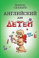 Английский для детей / учебник/Валентина Скультэ