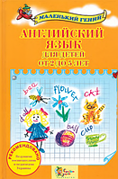 Английский язык для детей от 2 до 5 лет, Налывана В.