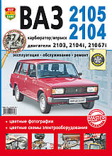 ВАЗ 2105 2104 карбюратор / впрыск    Эксплуатация • Обслуживание • Ремонт