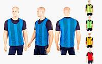 Манишка для футбола юниорская цельная (сетка) CO-5462 (PL, р-р 55х45 см, цвета в ассортименте)