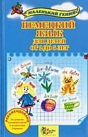 Немецкий язык для детей от 2 до 5 лет.