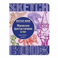 Sketchbook. Малюємо фантастичних істот