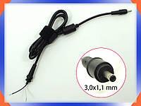 DC кабель от блока питания к ноутбуку Acer, Asus, Samsung (3.0*1.1) 40W-65W. Кабель с ферритовым фильтром и застежкой.