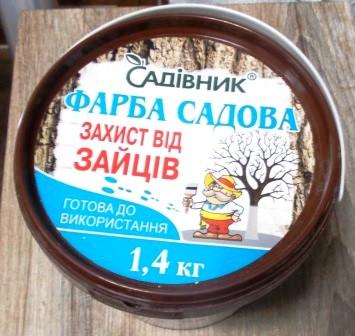 Фарба садова Захист від зайців 1,4кг (Садівник)