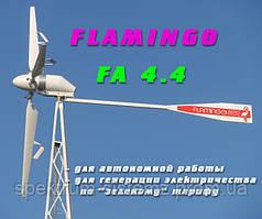 Ветрогенератор FLAMINGO AERO FA-4.4  1.6кВт с мачтой 20м