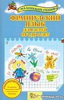 Французский язык для детей от 2 до 5 лет.