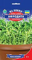 Насіння Кресс-салат Афродіта 2 г
