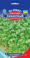 Насіння Кресс-салат Пікантний 2 г