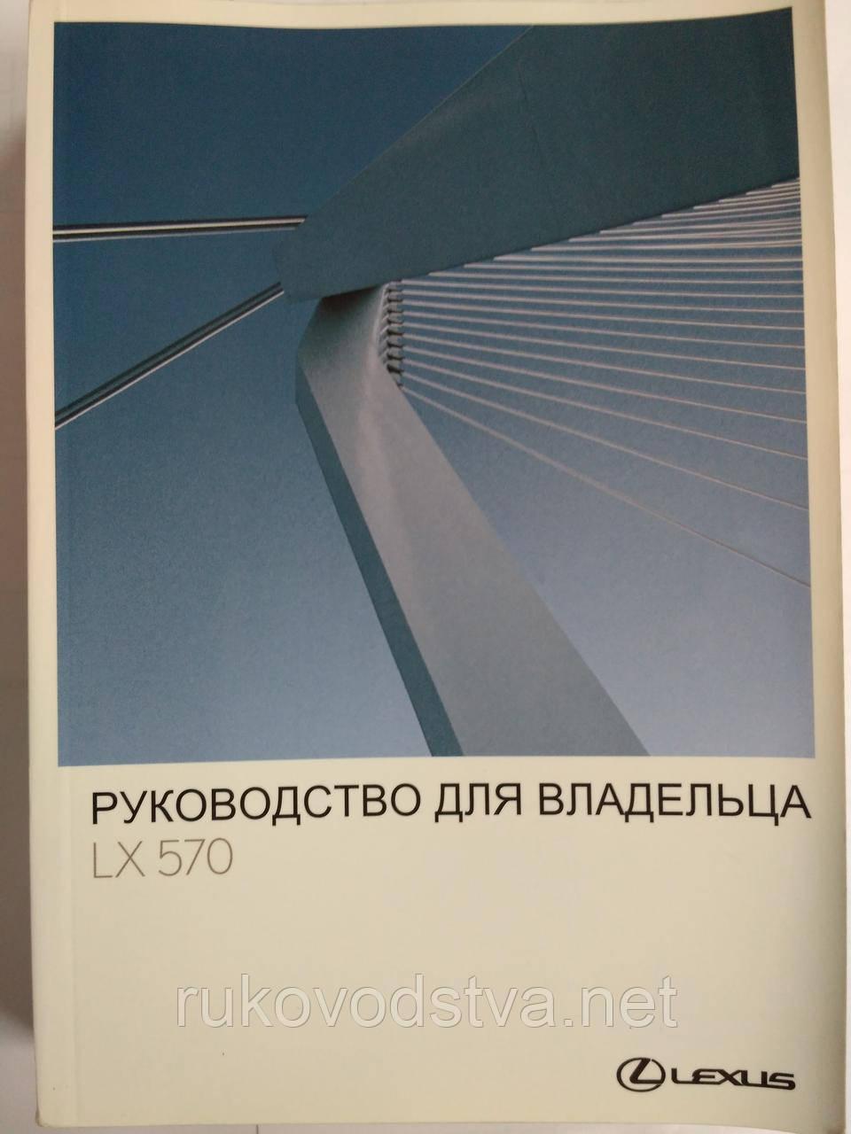 Книга Lexus LX570 c 2012-2015 Руководство владельца
