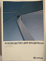Книга Lexus LX570 c 2012-2015 Руководство владельца, фото 1