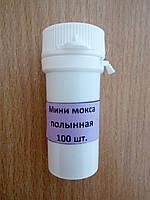 Минимокса полынная 100 шт.