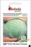 Семена капусты белокочанной Анкома F1  (Голандия), 20шт