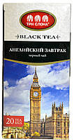 Чай черный Три слона Англійський сніданок 20п,