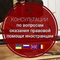 бесплатная юридическая консультация иностранцами