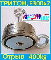 Двухсторонний поисковый магнит ТРИТОН F300*2, 400кг, N42, ООО НЕОМАГНИТ