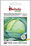 Семена капусты белокочанной Кастелло F1 (Голандия),20шт