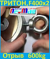 Двухсторонний поисковый магнит ТРИТОН F400*2, 600кг, N42, для проффесионалов