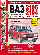 ВАЗ  2104 2105 карбюратор / впрыск Эксплуатация •  Обслуживание • Ремонт  Цветные фотографии