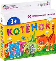 Набор занимательных карточек для дошколят. Котёнок (3+)