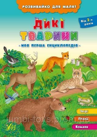 Розвивайко для малят: Дикі тварини (у)