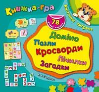 Книжка-гра: Кмітливе тигреня. Доміно, пазли, лічилки, кросворди, загадки