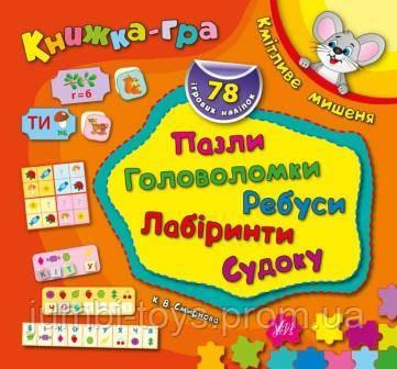 Книжка-гра: Кмітливе мишеня. Пазли, головоломки, ребуси, лабіринти
