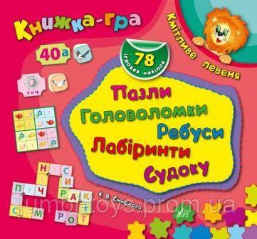 Книжка-гра: Кмітливе левеня Пазли, головоломки, ребуси, лабіринти