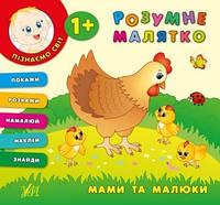 Розумне малятко: Мами та малюки (у)