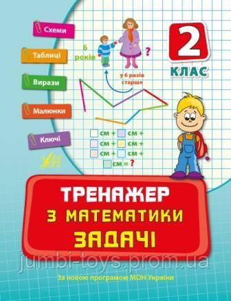 Тренажер з математики. Задачі 2