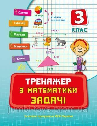 Тренажер з математики. Задачі 3