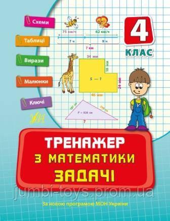 Тренажер з математики. Задачі 4