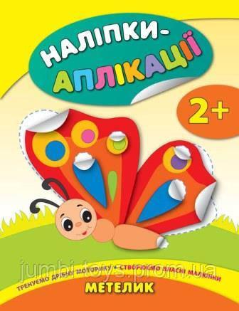 Наліпки-аплікації для малят: Метелик