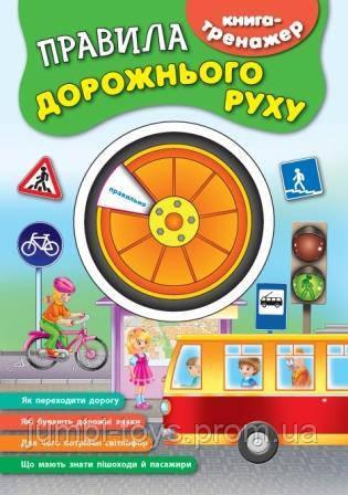Книга-тренажер: Правила дорожнього руху