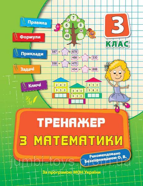Тренажер з математики 3 кл.  (у)