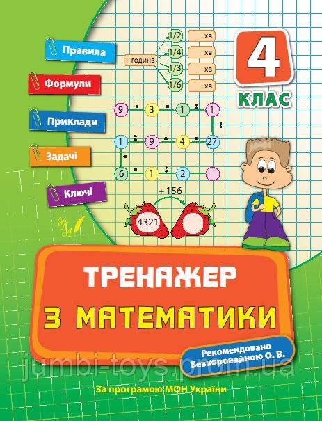 Тренажер з математики 4 кл.  (у)