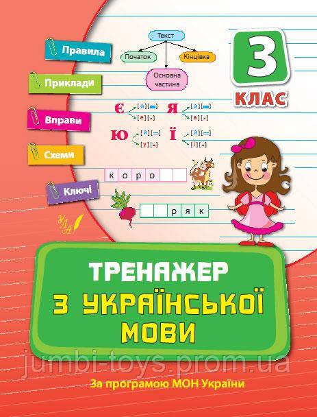 Тренажер з української мови 3кл.  (у)
