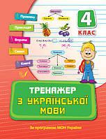 Тренажер з української мови 4кл.  (у)