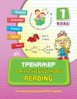 Тренажер з англійської мови Reading  1кл.  (у)