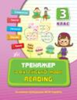 Тренажер з англійської мови Reading  3кл.  (у)