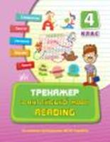 Тренажер з англійської мови Reading  4кл.  (у)
